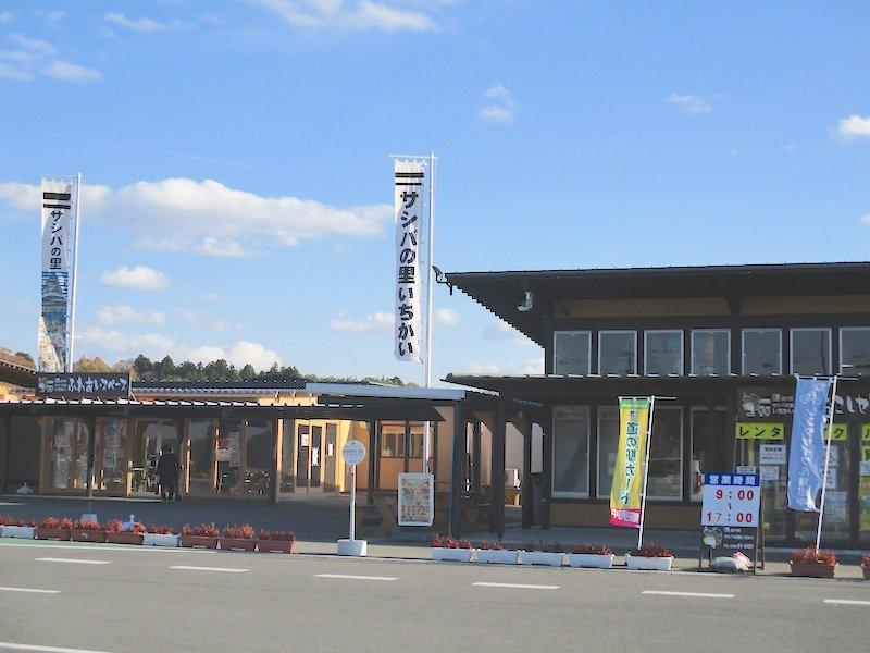 「道の駅サシバの里いちかい」の外観